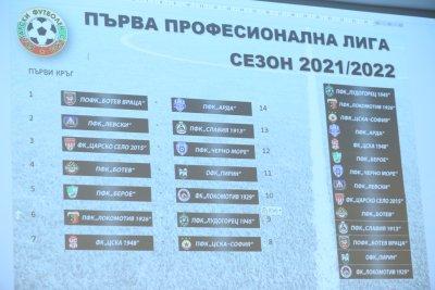 Със страхотни дербита започва сезонът в елита на България