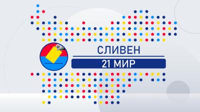 Предсрочни избори: Лидерските битки в 21 МИР - Сливен