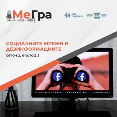 """В епизод 3 на """"МеГра"""": Как социалните мрежи стават инструмент за дезинформация"""