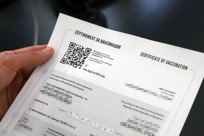 """Имунизираните с """"Модерна"""" трябва да изтеглят актуализирана версия на сертификата"""