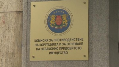 КПКОНПИ установи конфликт на интереси за ректора на Югозападния университет