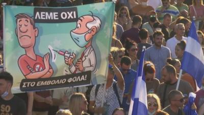 Протести срещу задължителната ваксинация във Франция и Гърция