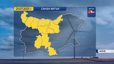 Жълт код за вятър в няколко области в сряда