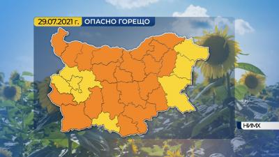 Опасно горещо: Оранжев код за над 40° в четвъртък