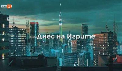 "Ден 9: ""Днес на Игрите"" (31.07.2021)"