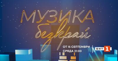 Ново музикално предаване събира поп звездите на България в ефира на БНТ