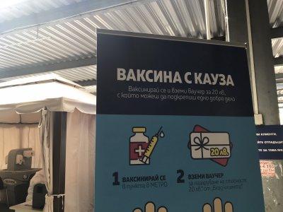 Ваксина с кауза: Раздават ваучери за храна на имунизирани в 5 града