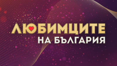 """БНТ ще търси """"Любимците на България"""" от 23 септември"""