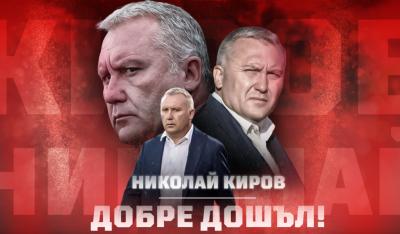 От ЦСКА 1948 обявиха името на новия си треньор
