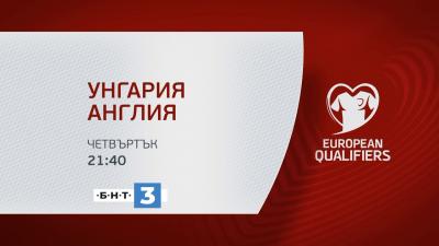 Гледайте на живо по БНТ 3: Унгария - Англия, квалификация за Мондиал 2022 в Катар