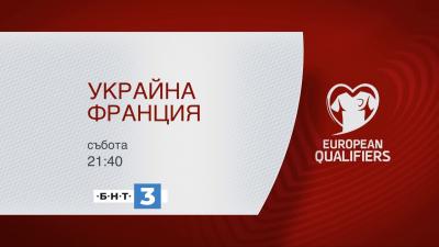 Гледайте на живо по БНТ 3: Украйна - Франция, квалификация за Мондиал 2022 в Катар