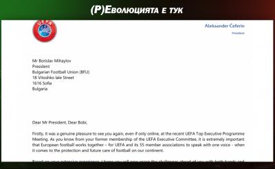 Димитър Бербатов обвини БФС в манипулация