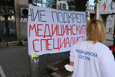 Медицински работници излизат на протест пред здравното министерство