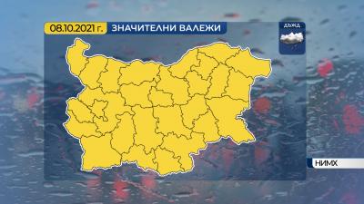 Жълт код за проливни валежи в цялата страна в петък
