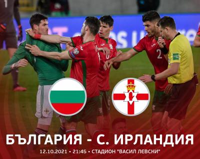 Съдия от Беларус ще ръководи България - Северна Иралндия