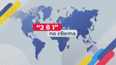 Къде по света също се провеждат избори 2 в 1?