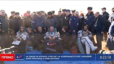 След 12 дни в Космоса: Руският снимачен екип се завърна на Земята