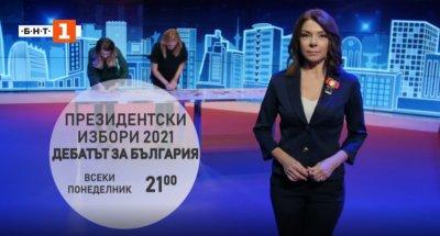 """""""Дебатът за България"""": Надпреварата за """"Дондуков"""" 2 в ефира на БНТ 1"""