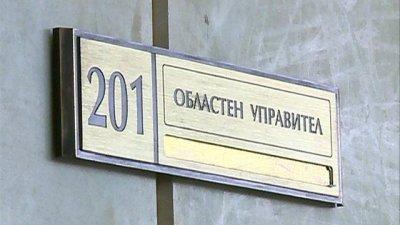 Освободиха от длъжност областния управител на Пловдив