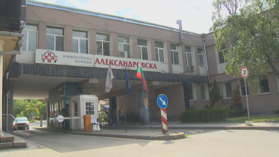 Александровска болница временно преустановява плановия прием