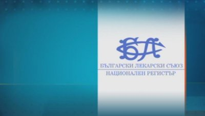 БЛС сезира Прокуратурата и ДАНС за незаконосъобразни действия от страна на НЗОК