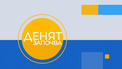 """""""Денят започва"""" в четвъртък: д-р Иван Маджаров и проф. Кантарджиев за ковид кризата"""