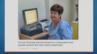 Медицинска сестра в капана на фалшивите новини: Нагло е