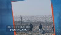 От нашите пратеници: Каква е ситуацията в Одрин и на границата с Турция