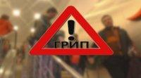 Грипна епидемия в цяла България за периода 6 - 11 март включително