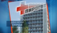 "Двама пациенти с коронавирус в ""Пирогов"", болницата затваря врати"