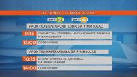 Първите уроци за ученици ще бъдат излъчени по БНТ2 и БНТ4
