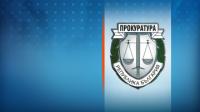 Прокуроратурата призова служителите си да дарят за борбата с Covid-19