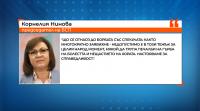 Корнелия Нинова: Резервите на президента са основателни