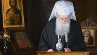 Патриаршеско послание и молитва на Патриарх Неофит
