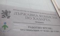 Държавната комисия по хазарта - Решение 47 от 25.03.2020