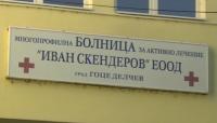 10 лекари от болницата в Гоце Делчев вече не са на работните си места