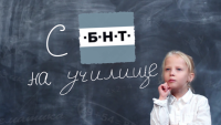 """Бъдете """"С БНТ на училище"""" и през новата седмица. Вижте програмата за 13 април"""