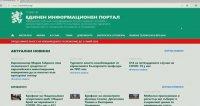 МС пуска официален сайт за борба с коронавируса
