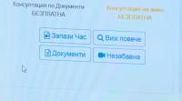 Онлайн медицински консултации чрeз специализирана платформа