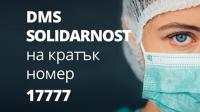 Над 350 000 лева са събрани в DMS кампанията на МЗ