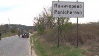Няма данни заболелите от COVID-19 в Паничерево да са свързани помежду си