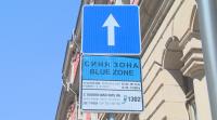 """""""Синята зона"""" се завръща на 26-ти април"""