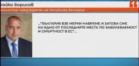 Борисов: България взе мерки навреме и затова сме на едно от последните места по заболеваемост и смъртност в ЕС