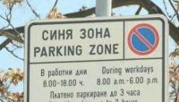 """Отново платена """"синя зона"""" в Благоевград"""