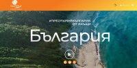 Министерство на туризма даде 70 000 лева за редизайн на туристическия си портал