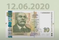 БНБ пуска в обращение нова банкнота с номинална стойност 10 лева, емисия 2020 г.