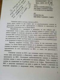 снимка 4 11 членове на ВСС поискаха оставката на Лозан Панов