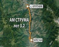 """Отворени са офертите за надзор при строежа на АМ """"Струма"""" през Кресненското дефиле"""