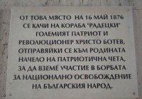 В Румъния пазят спомен за Ботев и борбата за освобождението на България