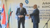 "Борисов и Вучич инспектираха АМ ""Европа"" и ""Балкански поток"""